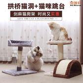 劍麻繩貓爬架貓台小型貓架子貓抓板貓抓柱子貓磨爪寵物貓咪玩具 igo 露露日記