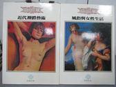 【書寶二手書T1/藝術_RHI】近代裸體藝術_風俗與女性生活_共2本合售_西洋裸體藝術大觀
