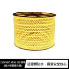 【愛瘋潮】110V LED 5730-180 燈帶(超大範圍調光器)(含收納袋) 燈條 露營 佈置 5M