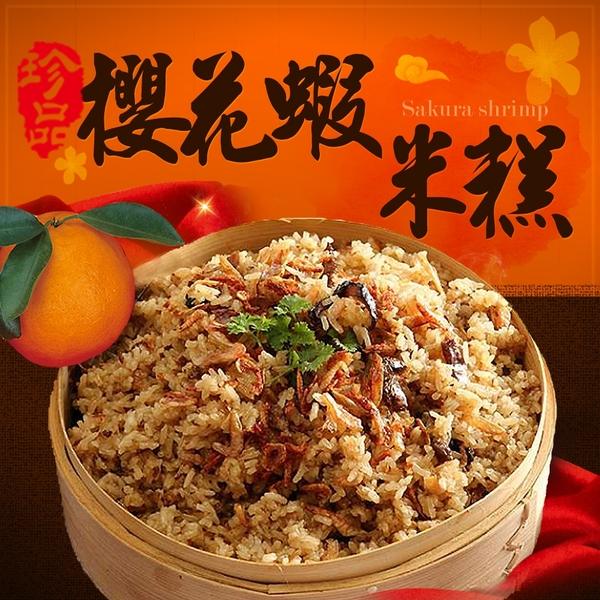 【大口市集】福來鍋東港櫻花蝦米糕(附蒸籠無上蓋)-總舖師辦桌手路菜