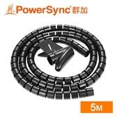 【PowerSync 群加】ACLWAGW5250 纏繞管理線器(5M)-黑