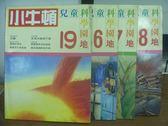 【書寶二手書T9/兒童文學_PJW】小牛頓_19~38期間_共4本合售_米達閣地下城等