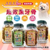 JUEJUE嚼嚼 超效潔牙骨 高含肉量寵物潔牙骨 1400g大容量桶裝 台灣製造 潔牙片 寵物食品 狗潔牙