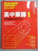 【書寶二手書T6/語言學習_XDT】英中筆譯1-基礎翻譯理論與技巧_廖柏森、歐冠宇