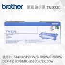 Brother TN-3320 原廠黑色碳粉匣 適用 HL-5440D/5450DN/5470DW/6180DW/DCP-8155DN/MFC-8510DN/8910DW