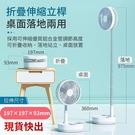 【新北現貨】折疊風扇 伸縮usb無線風扇 電風扇 桌上風扇 落地風扇 立扇 靜音風扇