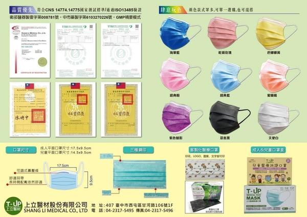台灣製造 上好/上立生醫 成人口罩 平面口罩 50入/盒 一次性防護彩色口罩 橘色 黃色 紫色