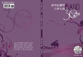 【小叮噹的店】787959 全新 鋼琴系列.新世紀鋼琴古典名曲30選(五線譜版)