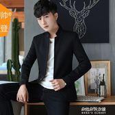 男青年修身韓版休閒外套新款學生立領小西裝男帥氣  朵拉朵衣櫥