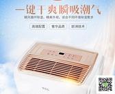 除濕機 TCL抽去濕除濕機家用靜音大功率臥地下室別墅工業空氣乾燥器25E220V MKS交換禮物
