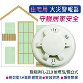 【發現者】住宅用(獨立式偵煙型)火災警報器 - 飛龍牌FL-Z10 *超值特惠~