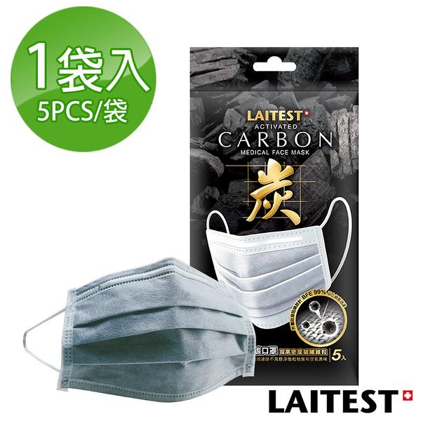 萊潔 LAITEST 醫療活性碳耳掛口罩 (成人用)/5入袋