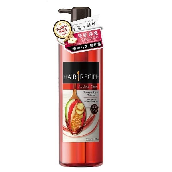 Hair Recipe 生薑蘋果防斷滋養洗髮露530ML