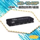 高雄/台南/屏東監視器 HD-104SP 4K HDMI 一進四出影像分配器