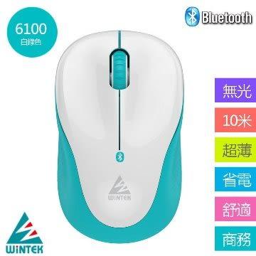 WiNTEK 文鎧 6100-3 藍芽無線滑鼠-黑/白綠 兩色