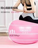 瑜伽球加厚防爆正品健身球孕婦助產分娩專用平衡瑜珈球 韓流時裳