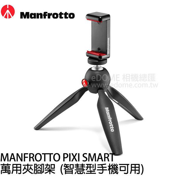 MANFROTTO 曼富圖 PIXI SMART 通用型手機夾 桌上型迷你腳架 (免運 正成公司貨) 手機支架 萬用夾