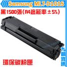 九鎮資訊 Samsung D101S 黑色 環保碳粉匣 2164/2165/2165W/3405/3405F/405FW