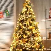 聖誕樹 1.5米大型松針豪華加密圣誕樹套餐家用裝飾TW【快速出貨八折搶購】