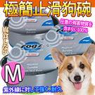 【培菓平價寵物網 】美國 ROGZ SLURP》極簡止滑狗碗-M(強壯耐用抗UV)