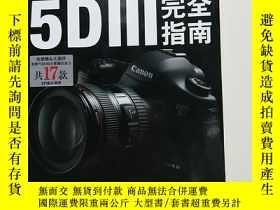 二手書博民逛書店Canon罕見EOS 5D Mark 3完全指南Y80482 不