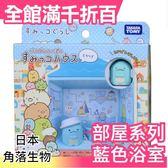 日本 角落生物 家 部屋系列 藍色的浴室 一起泡澡吧~ 盒裝 盒玩 食玩 【小福部屋】