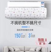空調遮風板 月子防直吹出風口冷氣防風罩壁掛式通用擋風擋板 OB5270
