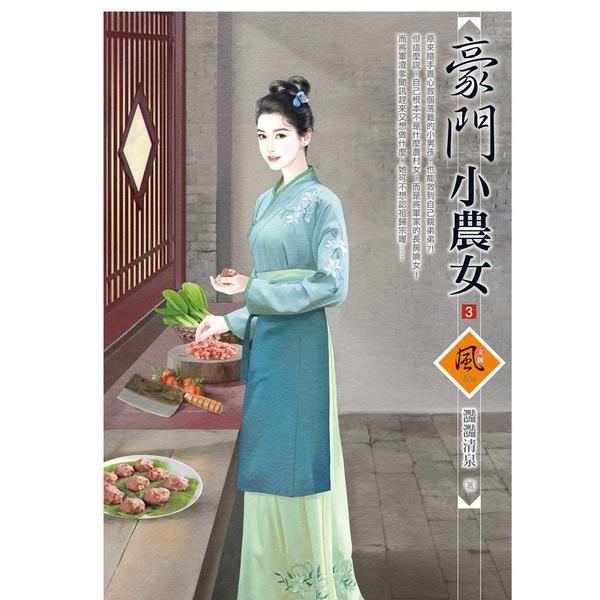 豪門小農女(3)
