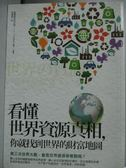 【書寶二手書T2/科學_JBX】看懂世界資源真相,你就找到世界的財富地圖_新聞原來如此塾撰