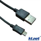 【KTNET】 Micro USB 充電傳輸線-20cm