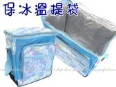 【DN356 】保溫袋NM9244 保冷袋休閒袋母乳袋25 5X16X30 5cm 12L 可側背★EZGO 商城★