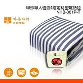 來而康 韓國甲珍雙人恆溫4段定時型電熱毯 NHB-301P-T 床墊 電熱毯 可水洗 花樣隨機出貨