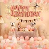 生日裝飾場景布置女孩派對趴體裝飾品兒童主題快樂氣球背景墻 【韓語空間】