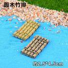 魚缸造景裝飾擺件 卡哇伊微景觀多肉裝飾品可愛迷你DIY標簽小擺件(單色竹排一個)─預購CH1035