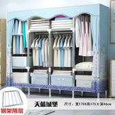 簡易衣櫃布藝鋼架加粗收納衣櫃