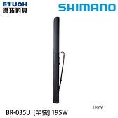 漁拓釣具 SHIMANO BR-035U #黑 195W [寬版竿袋]