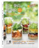 (二手書)輕˙食尚罐沙拉: 味覺系的輕食新主張
