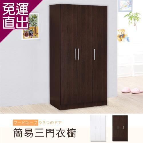 HOPMA 簡易三門衣櫥-兩色可選(A-383DBR-E/A-383DWH-E)(A-383DBR-E/A-383DWH-E)【免運直出】