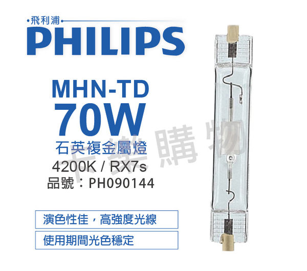 PHILIPS飛利浦 MHN-TD 70W 742 緊密型雙頭石英複金屬燈  PH090144