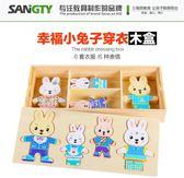 益智拼圖木質幼嬰兒童小兔子換衣服男女孩寶寶益智穿衣拼圖積木玩具2-3歲 免運 宜品