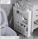 夾縫置物架10厘米寬收納櫃 10cm衛生間陽台多層架櫃子臥室廁所MQ 依凡卡時尚