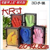✿mina百貨✿ 3D手模 三維克隆針雕 立體百變針雕 兒童玩具 克隆手模 立體手模【T0011】