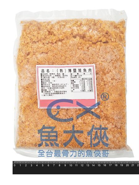 1E7B【魚大俠】FH244安得利熟薄鹽鲑魚肉(500g包)