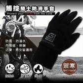 帥氣觸屏騎士防滑保暖手套 可操作手機 防風 保暖手 防水 保暖手套 騎車必備 【BA0109】