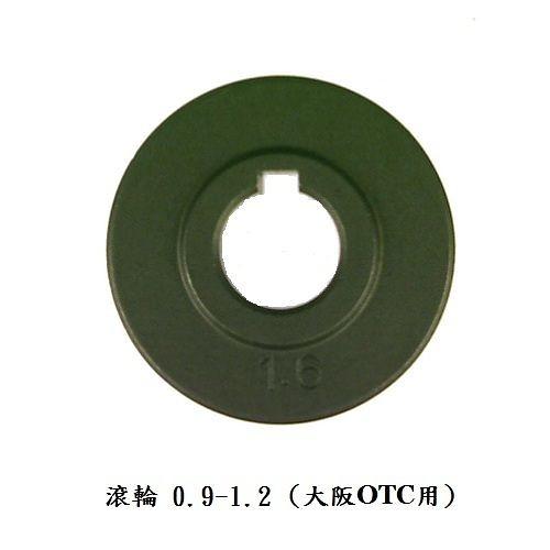 焊接五金網 - 大阪OTC滾輪 0.9 - 1.2