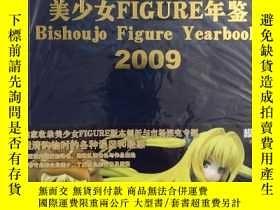 二手書博民逛書店罕見美少女FIGURE年鑒2009(有光盤)Y383271
