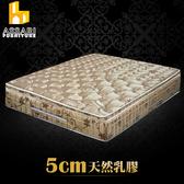 ASSARI-完美旗艦5CM天然乳膠三線強化側邊獨立筒床墊(單人3尺)