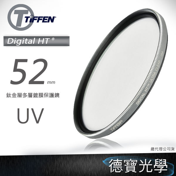 TIFFEN Digital HT UV 52mm 電影級 高穿透高精度頂級光學濾鏡 鈦金屬多層鍍膜 UV 保護鏡 公司貨 風景季
