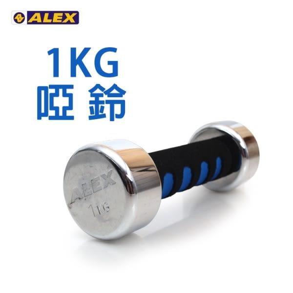 ALEX 新型電鍍啞鈴1kg(健身 重訓  免運≡排汗專家≡