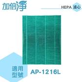 加倍淨 適用 Coway格威 綠淨力立式空氣清淨機 AP-1216L HEPA濾心